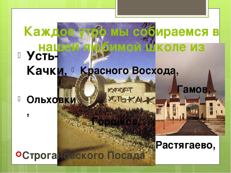 Каждое утро мы собираемся в нашей любимой школе из Строгановского Посада Усть...