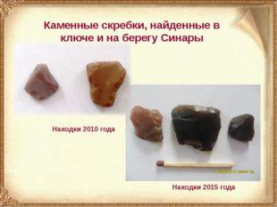 Каменные скребки, найденные в ключе и на берегу Синары Находки 2015 года Нахо