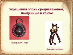 Украшения эпохи средневековья, найденные в ключе Находка 2004 года Находка 2