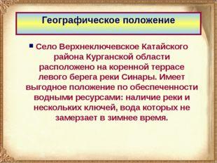 Географическое положение Село Верхнеключевское Катайского района Курганской о