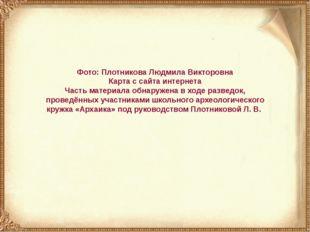 Фото: Плотникова Людмила Викторовна Карта с сайта интернета Часть материала о