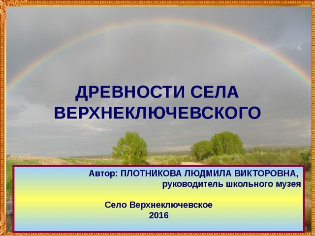 Автор: ПЛОТНИКОВА ЛЮДМИЛА ВИКТОРОВНА, руководитель школьного музея Село Верхн...
