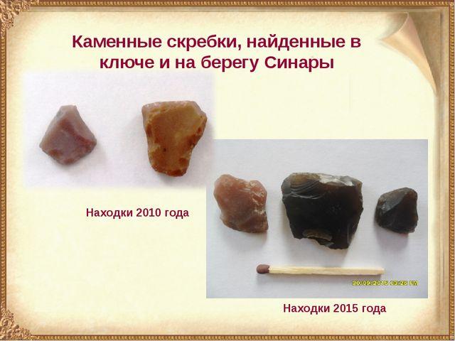 Каменные скребки, найденные в ключе и на берегу Синары Находки 2015 года Нахо...