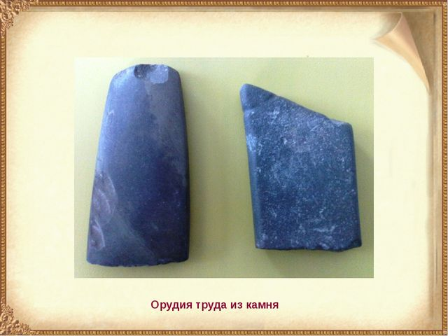 Орудия труда из камня