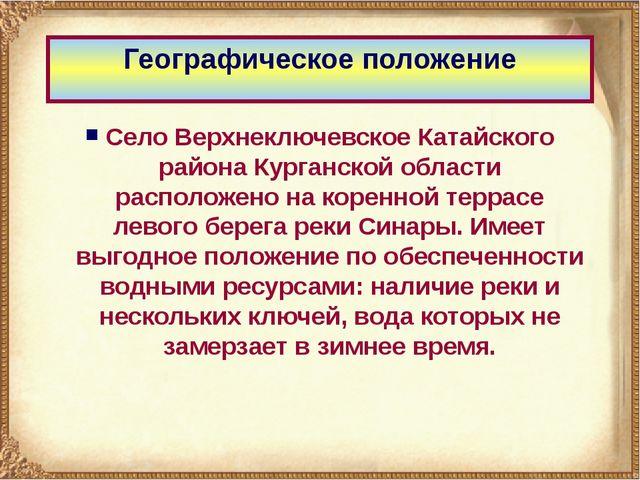 Географическое положение Село Верхнеключевское Катайского района Курганской о...