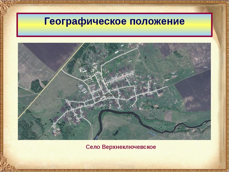 Географическое положение Село Верхнеключевское
