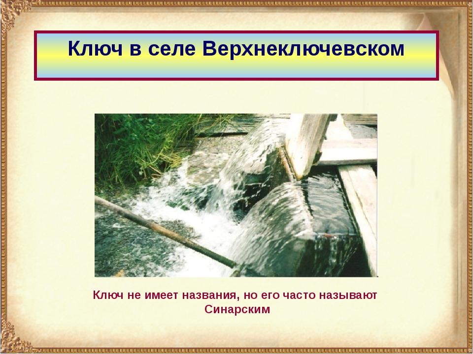 Ключ в селе Верхнеключевском Ключ не имеет названия, но его часто называют Си...