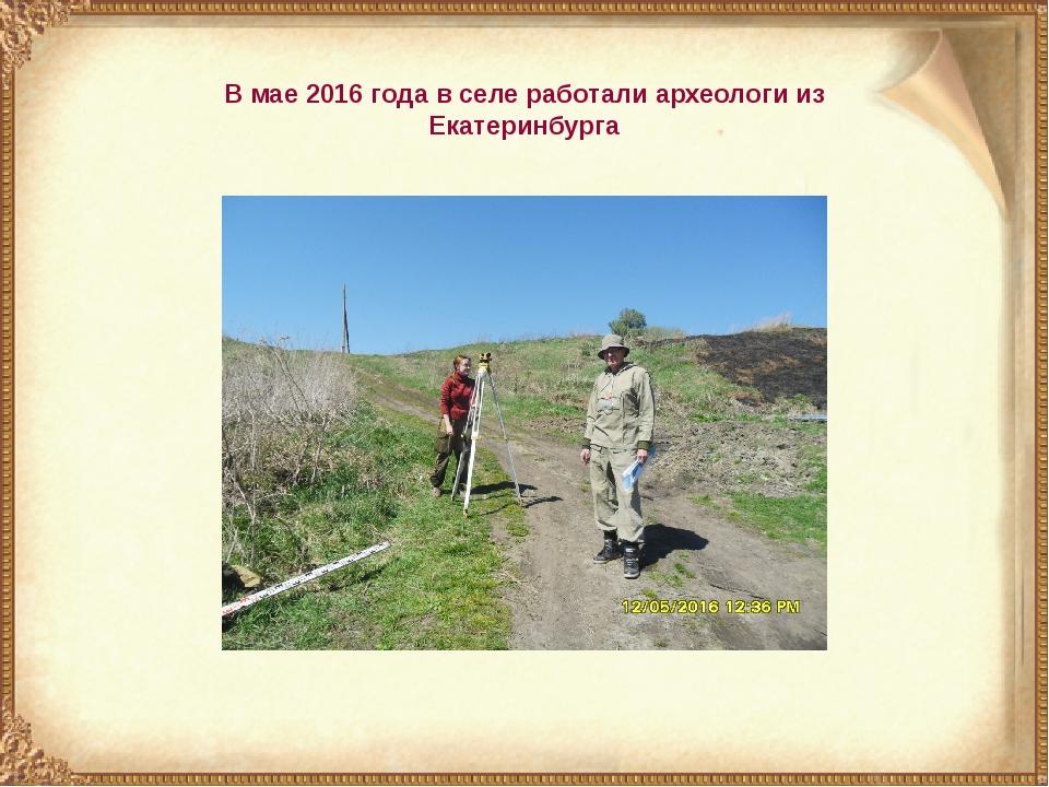 В мае 2016 года в селе работали археологи из Екатеринбурга