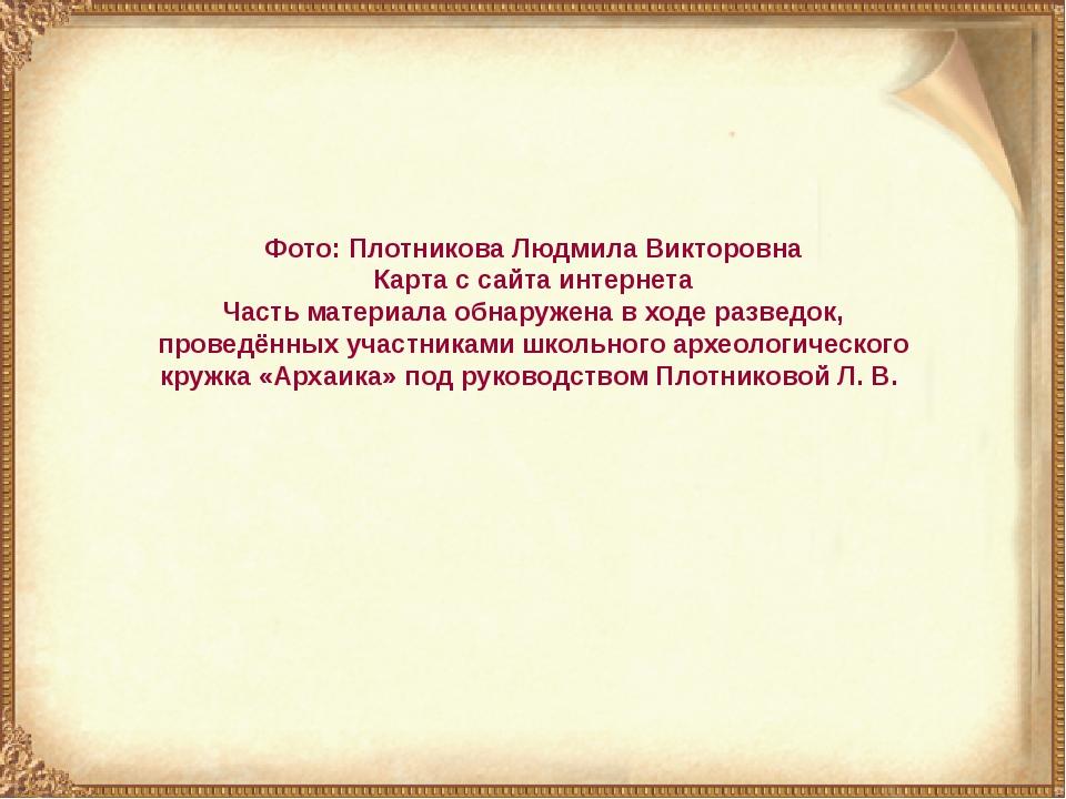 Фото: Плотникова Людмила Викторовна Карта с сайта интернета Часть материала о...