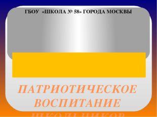ПАТРИОТИЧЕСКОЕ ВОСПИТАНИЕ ШКОЛЬНИКОВ 2013 – 2016 гг. Автор презентации: педа