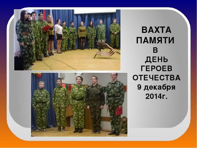 ВАХТА ПАМЯТИ В ДЕНЬ ГЕРОЕВ ОТЕЧЕСТВА 9 декабря 2014г.
