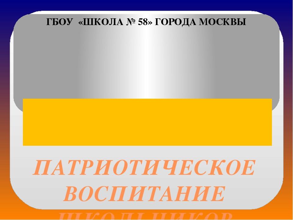 ПАТРИОТИЧЕСКОЕ ВОСПИТАНИЕ ШКОЛЬНИКОВ 2013 – 2016 гг. Автор презентации: педа...