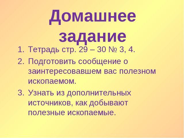 Домашнее задание Тетрадь стр. 29 – 30 № 3, 4. Подготовить сообщение о заинтер...