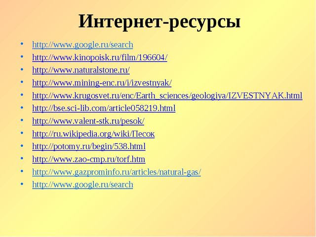 Интернет-ресурсы http://www.google.ru/search http://www.kinopoisk.ru/film/196...