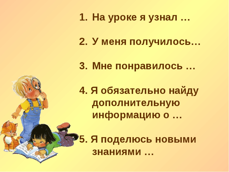 На уроке я узнал … У меня получилось… Мне понравилось … 4. Я обязательно найд...