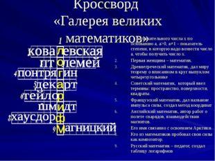Кроссворд «Галерея великих математиков» . . .положительного числа х по основа