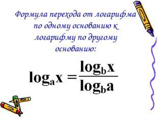 Формула перехода от логарифма по одному основанию к логарифму по другому осно
