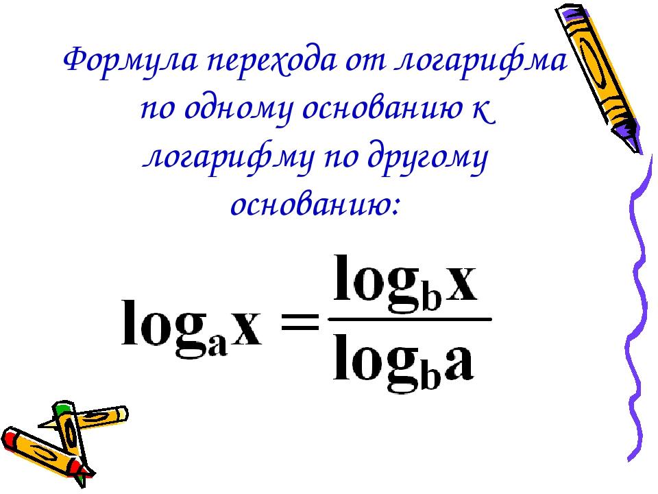 Формула перехода от логарифма по одному основанию к логарифму по другому осно...
