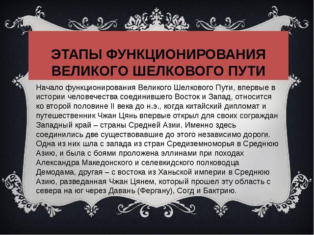 ЭТАПЫ ФУНКЦИОНИРОВАНИЯ ВЕЛИКОГО ШЕЛКОВОГО ПУТИ Начало функционирования Велико...