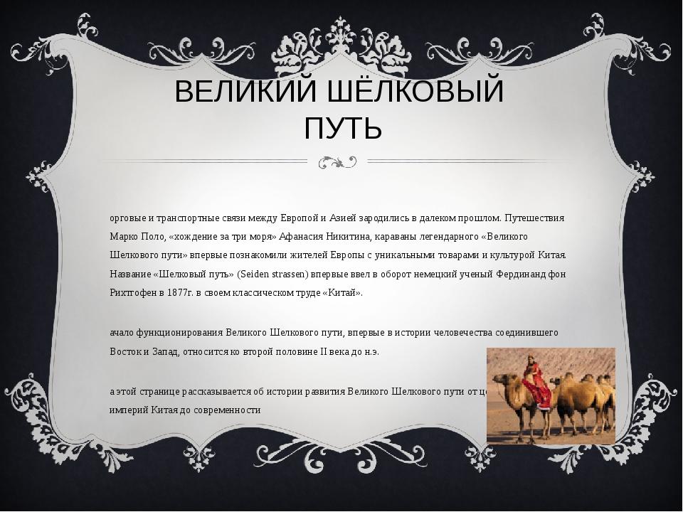ВЕЛИКИЙ ШЁЛКОВЫЙ ПУТЬ Торговые и транспортные связи между Европой и Азией зар...