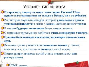 Из простого, никому не известного парня, Евгений Плю-щенко стал знаменитым н