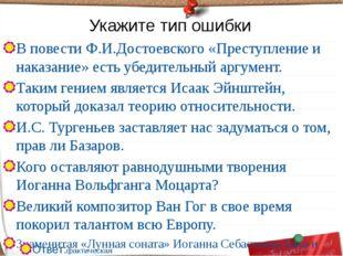 В повести Ф.И.Достоевского «Преступление и наказание» есть убедительный аргу