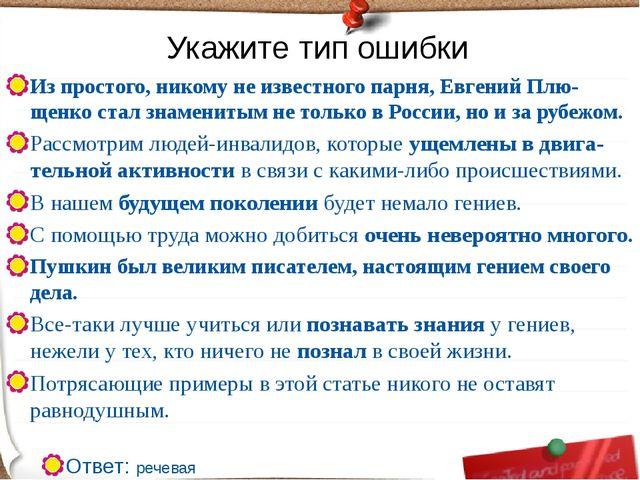 Из простого, никому не известного парня, Евгений Плю-щенко стал знаменитым н...