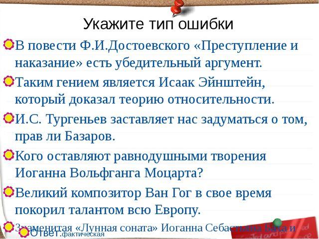 В повести Ф.И.Достоевского «Преступление и наказание» есть убедительный аргу...
