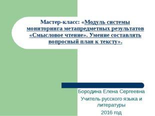 Мастер-класс: «Модуль системы мониторинга метапредметных результатов «Смыслов