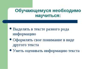 Обучающемуся необходимо научиться: Выделять в тексте разного рода информацию