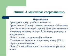 Линия «Смысловое свертывание» Первый этап Проводится в двух учебных кабинетах