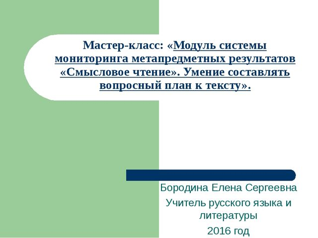 Мастер-класс: «Модуль системы мониторинга метапредметных результатов «Смыслов...