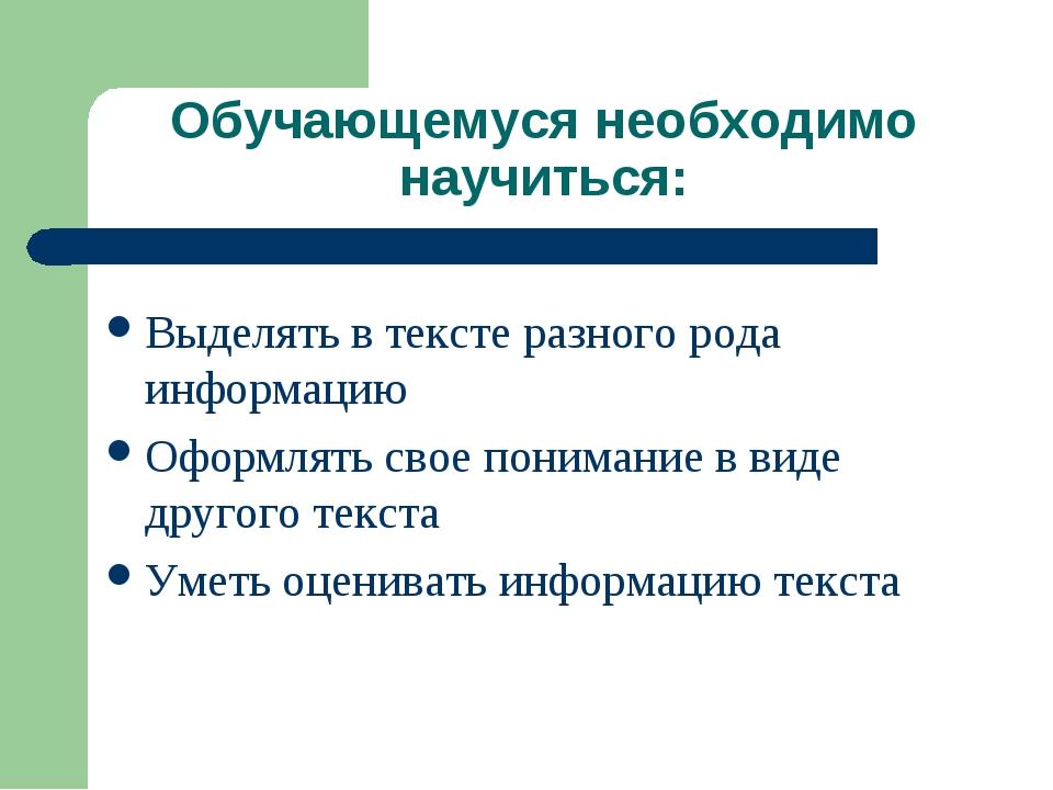 Обучающемуся необходимо научиться: Выделять в тексте разного рода информацию...