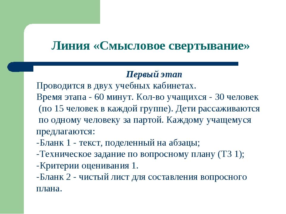 Линия «Смысловое свертывание» Первый этап Проводится в двух учебных кабинетах...