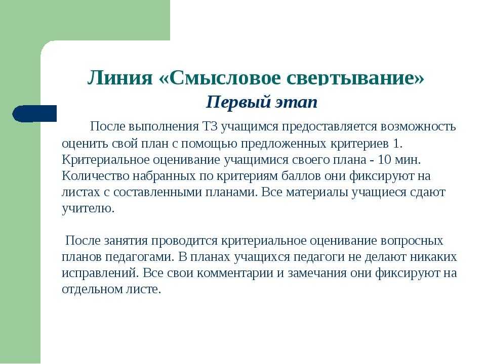 Линия «Смысловое свертывание» Первый этап После выполнения ТЗ учащимся предос...