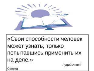 «Свои способности человек может узнать, только попытавшись применить их на де