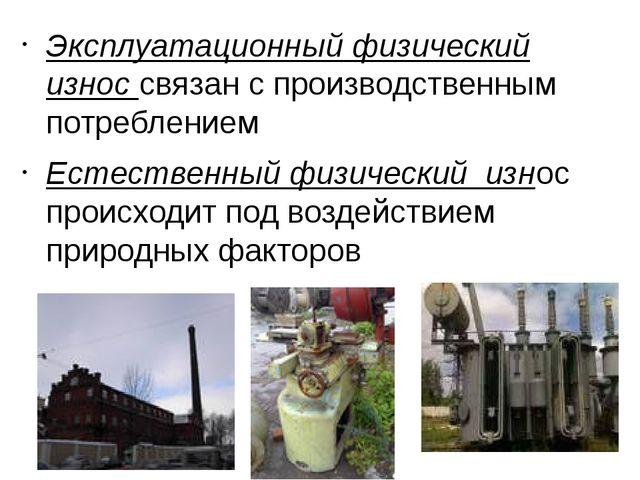 Эксплуатационный физический износ связан с производственным потреблением Есте...