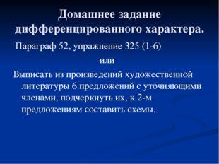 Домашнее задание дифференцированного характера. Параграф 52, упражнение 325 (