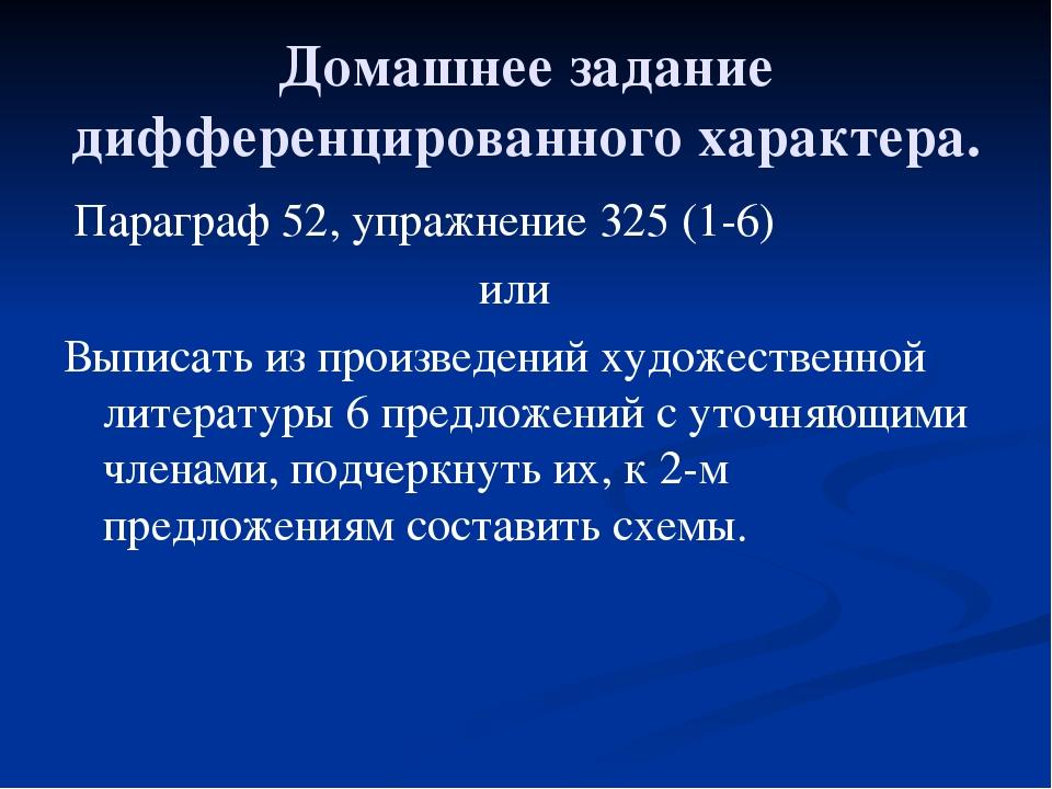 Домашнее задание дифференцированного характера. Параграф 52, упражнение 325 (...