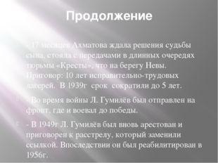 Продолжение - 17 месяцев Ахматова ждала решения судьбы сына, стояла с передач