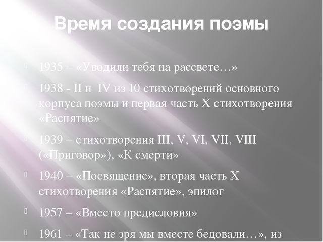 Время создания поэмы 1935 – «Уводили тебя на рассвете…» 1938 -  и V из 10...