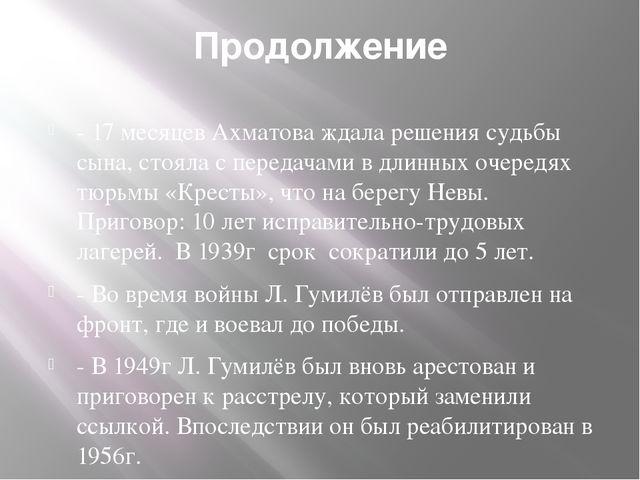Продолжение - 17 месяцев Ахматова ждала решения судьбы сына, стояла с передач...