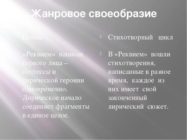 Жанровое своеобразие Поэма Стихотворный цикл «Реквием» написан первого лица –...