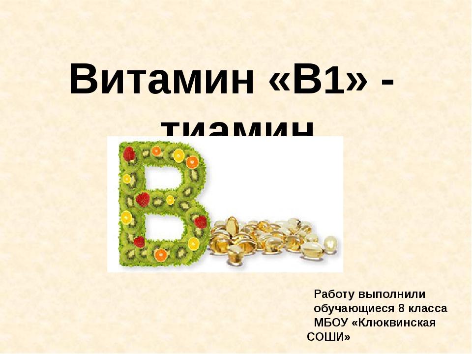 Витамин «В1» - тиамин Работу выполнили обучающиеся 8 класса МБОУ «Клюквинская...