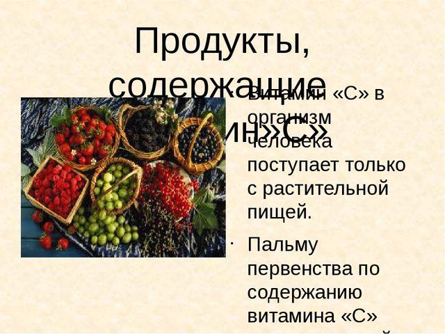 Продукты, содержащие витамин»С» Витамин «С» в организм человека поступает тол...