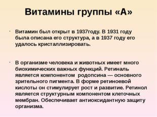 Витамины группы «А» Витамин был открыт в 1937году. В 1931 году была описана е