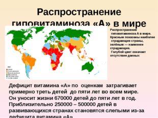 Распространение гиповитаминоза «А» в мире Дефицит витамина «А» по оценкам зат
