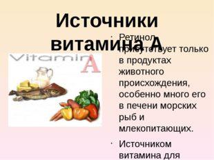 Источники витамина А Ретинол присутствует только в продуктах животного происх