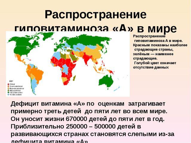 Распространение гиповитаминоза «А» в мире Дефицит витамина «А» по оценкам зат...