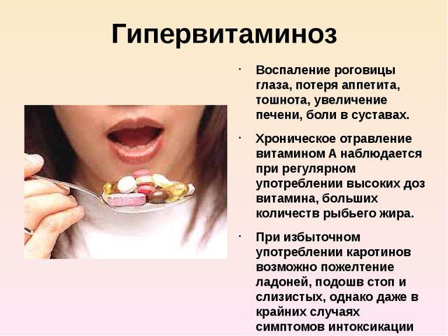 Гипервитаминоз Воспаление роговицы глаза, потеря аппетита, тошнота, увеличени...